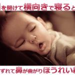 口を開けて横向きで寝ると顎がずれて鼻がまがりほうれい線も!