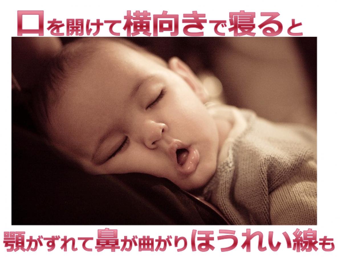口を開けて横向きで寝ると顎がず...