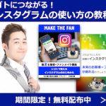 【号外】日本初! シゴトにつながる Instagramの使い方の教科書