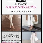 【号外】川端尚子さん(ONOFFファッションスタイル コンサルタント)の白パンツ★ショッピングバイブル