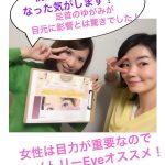 小顔マジシャンクリエイター 吉村沙織さんをわたしRoeは応援します!