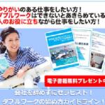 シンプルパフォーマンス・ ナビゲーター 天海佳七さんからの お知らせ「ダブルワークの始め方」ガイドライン!