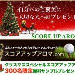 わたしRoeは、ゴルファー専門のアロマプランナー 神崎智子さんを応援します