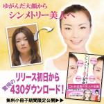 お顔の長さが短くなる体幹トレーニングのとある秘密!