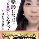 タラネンコ聡子さんの贈るシンメトリー美人シリーズ電子書籍第2弾!