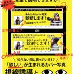 コンセプトフォトグラファーの 桑原佐知さんの「欲しい」が生まれるカバー写真 視線誘導とキャッチコピーの秘密