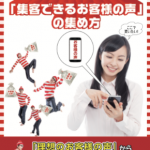 クチコミプロデューサー 小宇佐拓宏さんの【日本初】「集客できるお客様の声」を集める方法