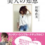 ビューティーカタリスト® 田嶋直美sannno毎日6つセルフケアで「美人」も「自信」手に入る!美人とおブスの分かれ道はセルフケアにあり!