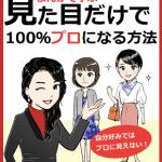 ビジュアルプロデューサーのいけざわゆきよさんの無料電子書籍:まんがで学ぶ『見た目だけで100%プロになる方法』プレゼント