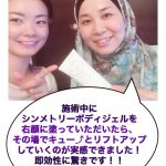 【驚異のシンメトリーボディジェル体験談】