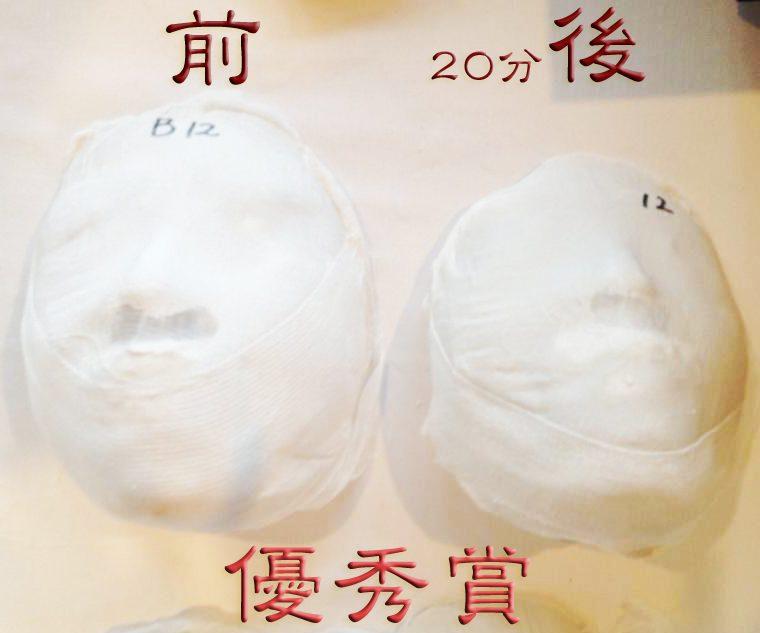 骨気コンテスト石膏マスク変化1