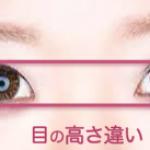 目の高さ違いがあると眉毛の高さも違うんです。眉毛が左右均等にかけない理由はこれです!