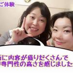 ゆがみ、むくみ、顔の大きさでお悩みの方「顔がスッキリし、左右差が軽減しました!」神奈川県 横浜ピアノ教室運営 ブライトローズミュージック  40代 中村美貴様