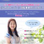【号外】トレジャーサーチナビゲーター石坂典子さんの考動トレーニングBOOK