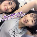 ハムストリングスが固いことを改善して、若々しい体を手に入る!(宮城県 50代 Chiyoko様)
