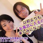 20数年間コリで体調不良だった齋藤真由美さん1回でコリが改善! 2回目でシワが軽減!