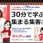 【号外】Roeも実践している未来のお客様と出会う長瀬葉弓さんの集まる集客®方法!!