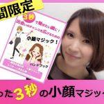 吉村沙織さんのたった3秒でできる小顔マジック小冊子プレゼント!!