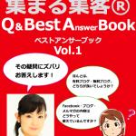 【号外!】いま集客にお悩みの個人起業家さんのための集まる集客 Q&Best Answer Book Vol.1プレゼント!