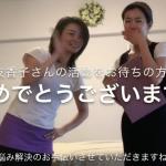 佐賀県のシンメトリー美人セラピスト 山口友香子さんのお客様の変化 成功事例