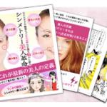 【まんが電子書籍無料!】先行案内で150件超えダウンロード!