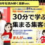 集まる集客®プロデューサー 長瀬葉弓さんはRoeのビジネスの師です