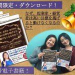 石坂典子さんのトレジャーサーチをRoeは応援します!