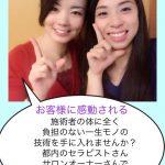 金沢のシンメトリー美人セラピスト タラネンコ聡子さんのお客様の成功事例