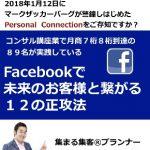 集まる集客®プランナー 矢澤功師sannno【facebookで集客したい方必見!】Facebookの変革に乗り遅れないためにすべきこととは?