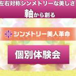 電子書籍ダウンロード特典!即日のお申込みで43,200円割引!