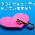 シンプルパフォーマンス プロデューサー三ツ間幸江さんのセラピストの心を守る!精神的なダメージを与えてくる顧客からのメンタルプロテクションのスキルを大公開!