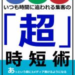田尻佐和子さんの【無料電子書籍】毎日時間をかけずに3つのメディアを書けるようになるコツ