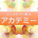 【募集!】「個人サロンの売り上げを350万円超えにするシンメトリー美人®革命〜ビジネス編〜