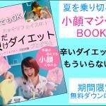 小顔マジシャンクリエイター  吉村沙織さんの夏を乗り切る!食べてもOKな非常識ダイエットとは?