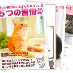 猫の腸内環境改善の専門家 町野由布子先生の美しい猫の飼い主さんがやっている5つの習慣 電子書籍プレゼント