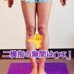 【指二本分の隙間がO脚の分かれ道?】