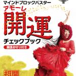 アモーレ麻衣子さんの金運がみるみる急上昇する 「マインドブロックバスター アモーレ開運チェックブック」
