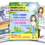 シンプルパフォーマンス ナビゲーター 葉山江美さんの【号外】夜勤勤務を止めたら家族が幸せに変わる!子どもとの時間を大切にしながらオンラインセラピストになれる教科書プレゼント!
