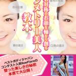 【先行ダウンロード!無料!】左右対称のお顔を軸から創るシンメトリー美人教本