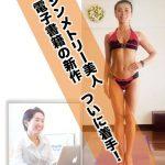 山本香里さんの【電子書籍つくるならプロにお任せを!】3ヶ月予約待ちサロンになる方法