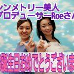 【Roe2018Birthday】【長濱 香穂さんのお言葉】