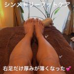 【足の骨28個をスライドさせると脚が簡単に細くなる!!】
