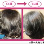 私の髪を改善し100の事例をヘアカタログにしました