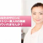 【募集】メスを使わずに顔を整え月商7桁サロンになるシンメトリー美人ビジネス相談会
