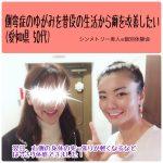 側弯症による身体のゆがみを普段の生活からくせを改善したい。(愛知県 会社員 50代 kagami様)