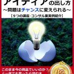 【無料eBOOK 】毎月5名安定化できる高額商品の「アイディアの出し方」