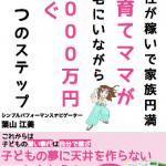 【無料小冊子】子どもの夢に天井を作らない!「子育てママが自宅にいながら1000万円稼ぐ7つのステップ」小冊子プレゼント!