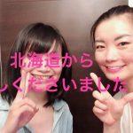 【1年メルマガ読んで意を決し北海道から!】