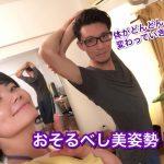 【おそるべし美姿勢コアストレッチ!!】
