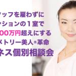 【受付中】月商800万円越えに成長する自宅サロン運営方法の秘密